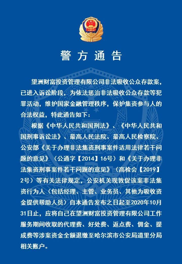 望洲财富哈尔滨非吸案进入诉讼阶段 业务员等需退缴资金
