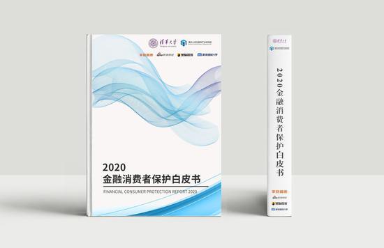 2020金融消费者保护白皮书发布 网贷投诉占比最高