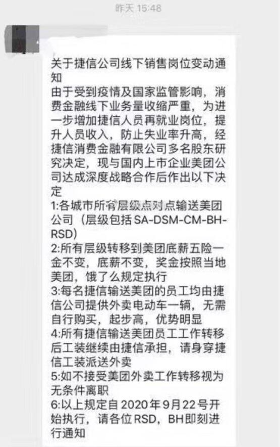 捷信称网传线下员工转岗送外卖是谣言 仍陷高利贷投诉漩涡