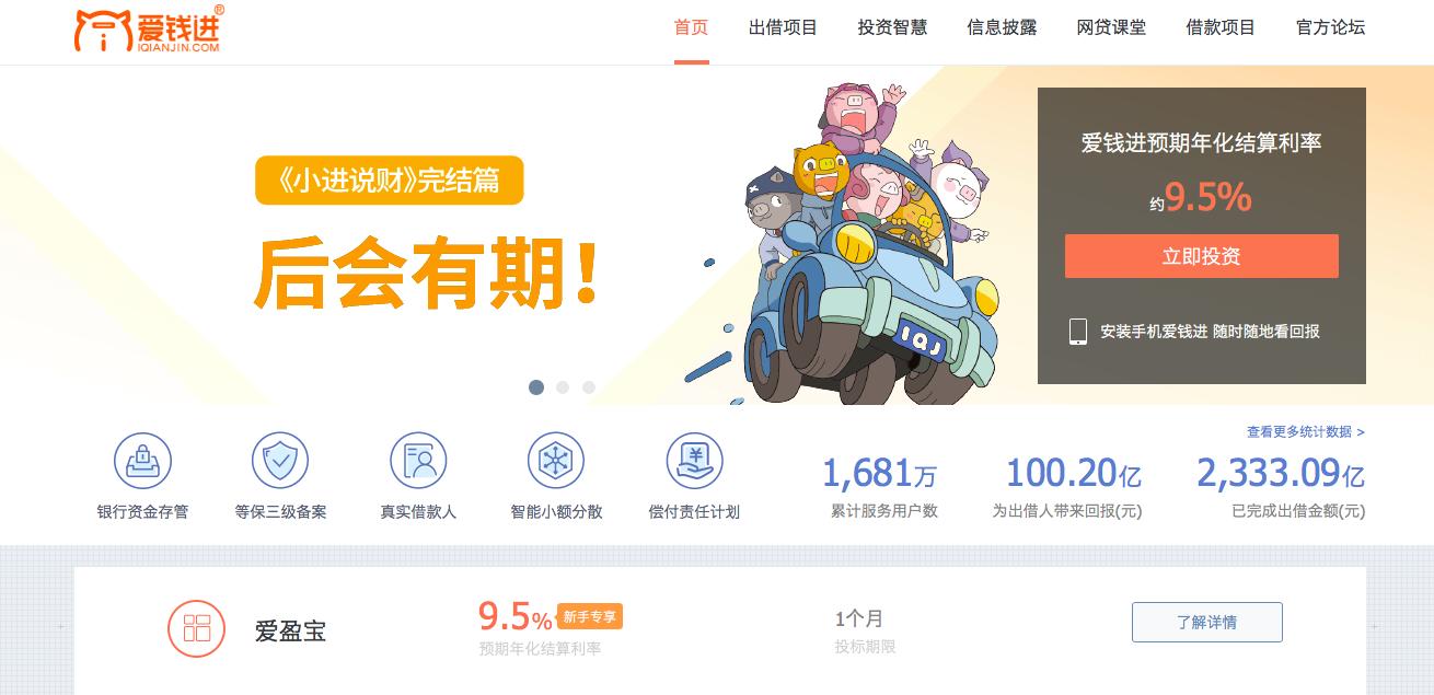 北京东城区金融办:爱钱进已被警方立案,逾期金额79.39亿元