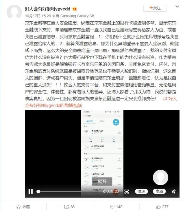 京东金融疑存支付安全漏洞 消费者遭多次盗刷