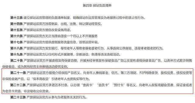 北京养老服务驿站运营方严禁向老年人推销P2P等金融产品