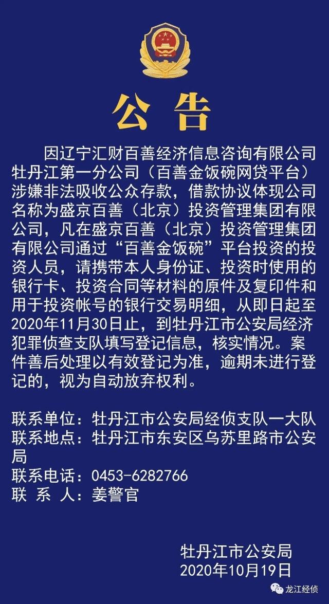 北京P2P百善金饭碗被立案 国资大股东称被嫁祸