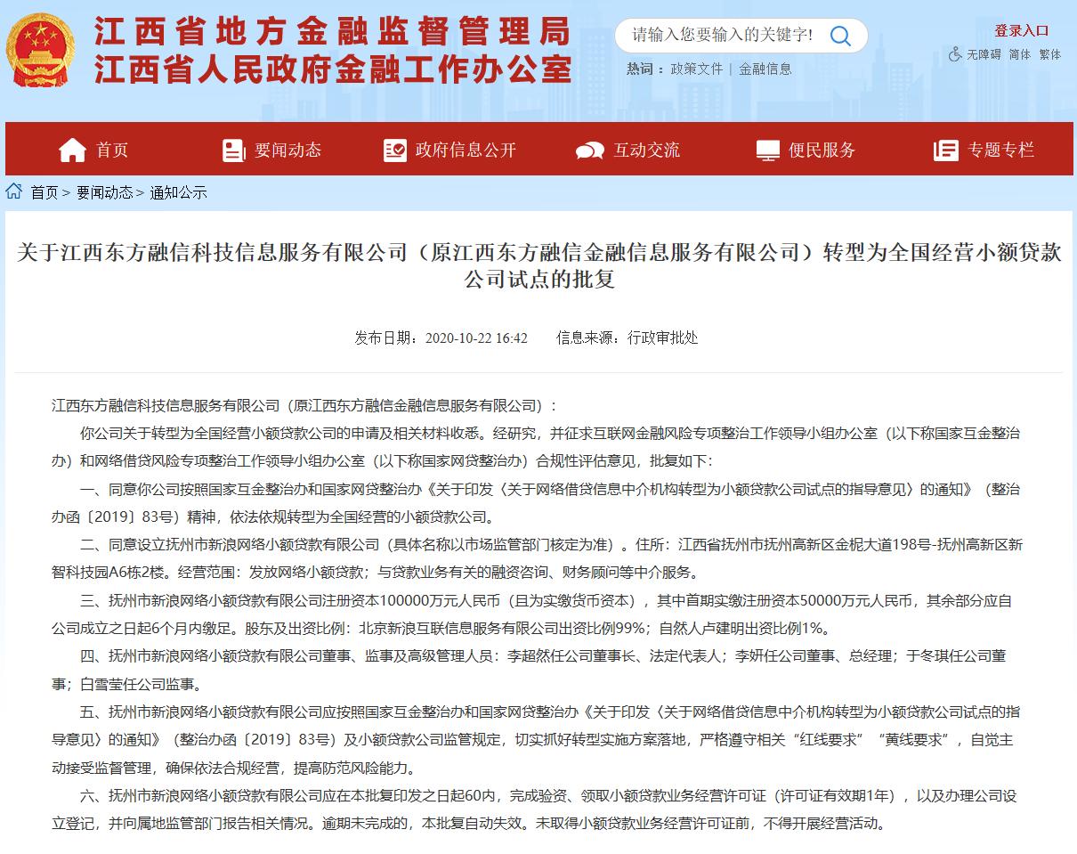 """新浪旗下P2P""""易e贷""""转型小贷获批 注册资本10亿"""
