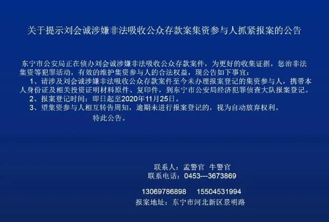 东宁市警方喊话刘会诚非法集资案参与人抓紧报案!