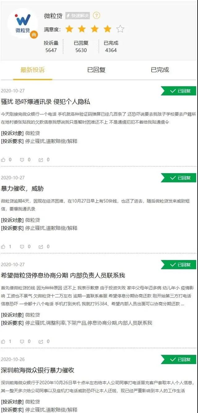 微众银行涉嫌暴力催收 催收公司提成50%