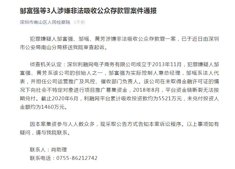 深圳立案平台利融网新进展:3人被移送审查起诉 未兑付金额约1460万元