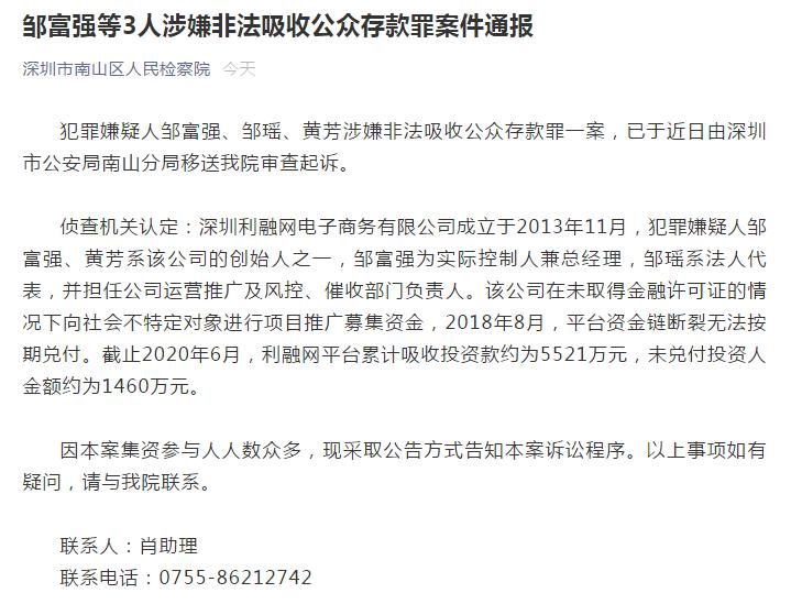 利融网案最新:3人已移送起诉 1460万未兑付