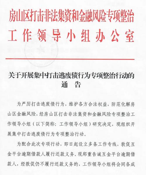 重磅!北京集中打击互金平台逃废债行为 点名玖富借款人