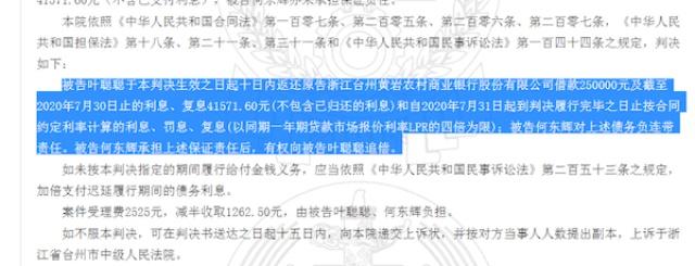15.4%红线惹热议!部分消金现借款年化:一年期LPR+14.2%