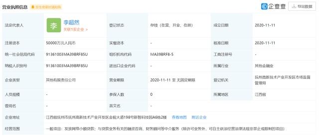 新浪旗下P2P转型全国性网络小贷公司已注册成立
