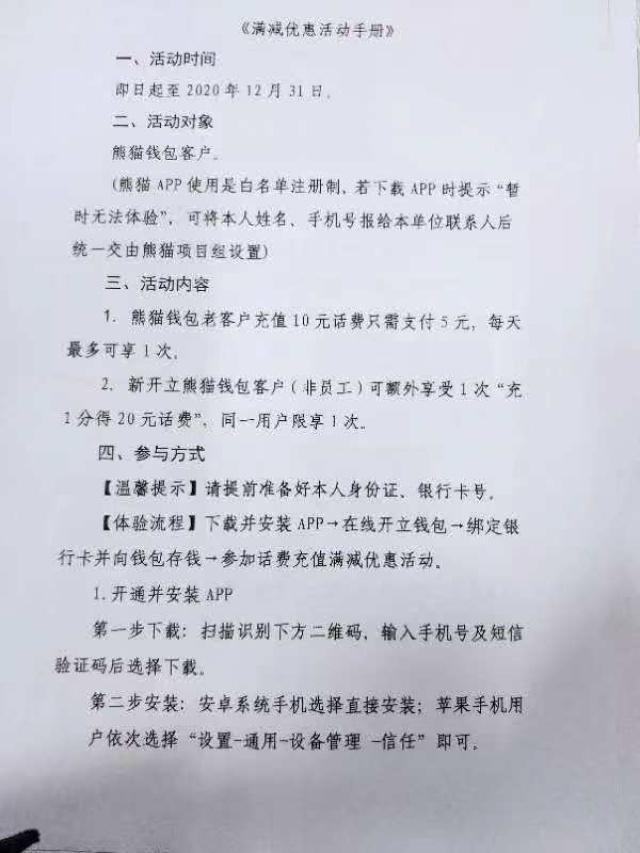 苏州将于双十二推出数字人民币红包 相比深圳有何升级?