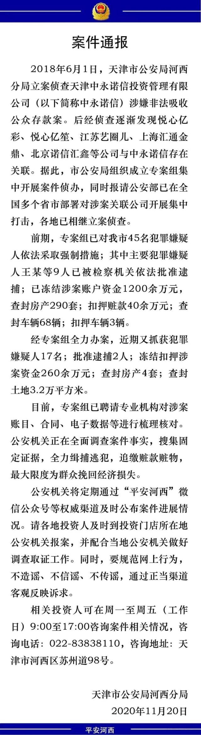 诺信投资涉嫌非吸案目前已抓获62人 各地已相继立案