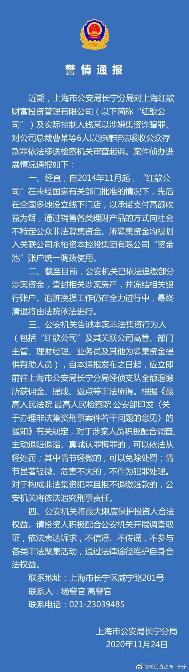 红歆财富案进展:实控人等7人被移送审查起诉