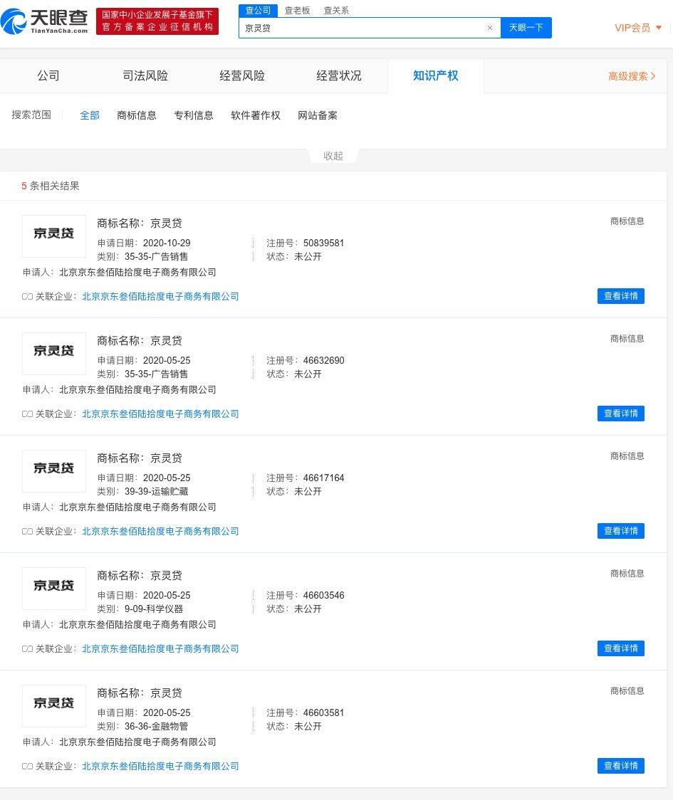 """京东关联公司申请 """"京灵贷""""商标:涉及金融物管和APP类"""