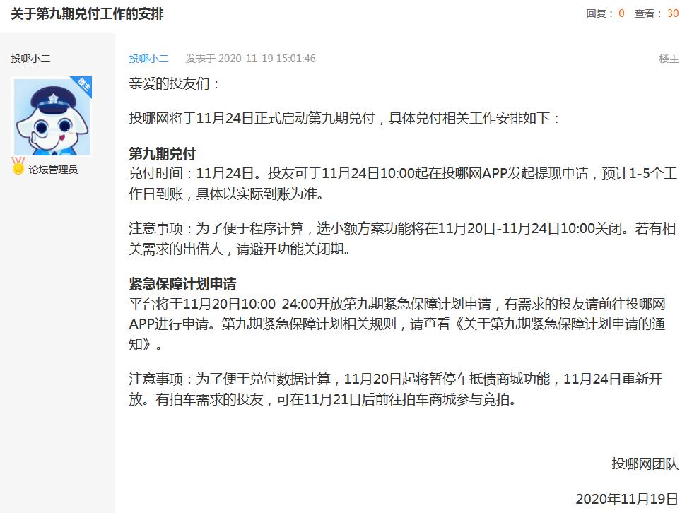 投哪网:将于11月24日启动第九期兑付