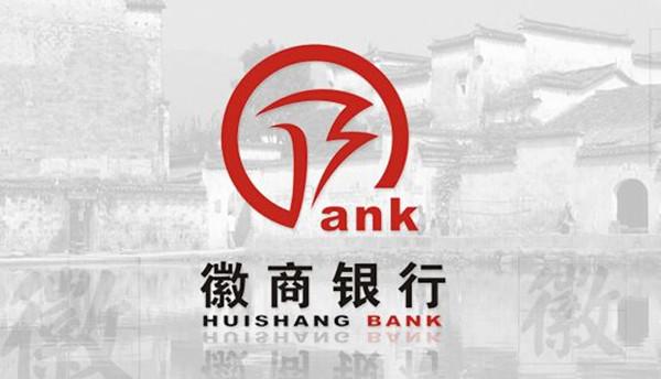 徽商银行徽享贷的申请条件是什么?它的借款利率高不高?