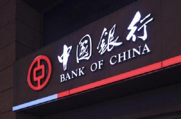 中国银行贷款好贷吗?需要满足什么借款要求呢?