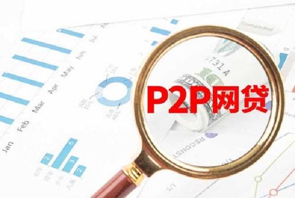 P2P网贷需要什么资质?有这样问题的都容易被拒!