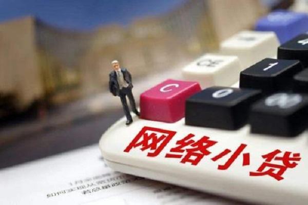 网上贷款怎么贷?需要满足哪些要求呢?