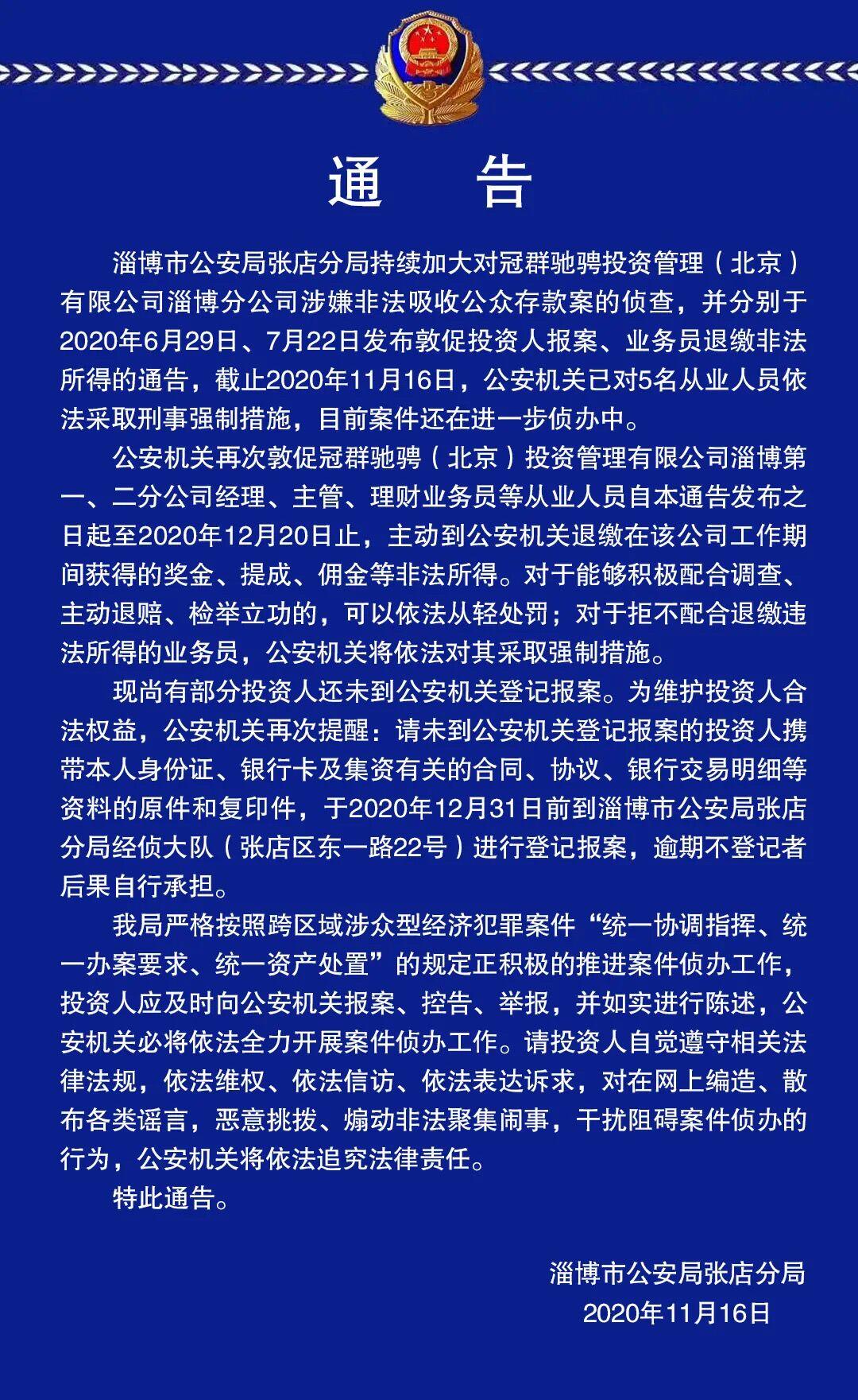 冠群驰骋淄博分公司5人被抓!警方通告相关人员主动退款、检举揭发