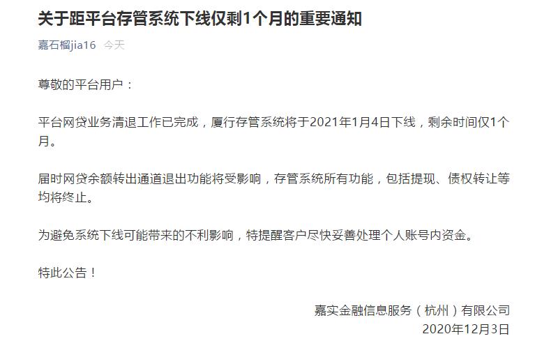 仅剩1个月!已完成清退的P2P嘉石榴再发公告提醒出借人提现