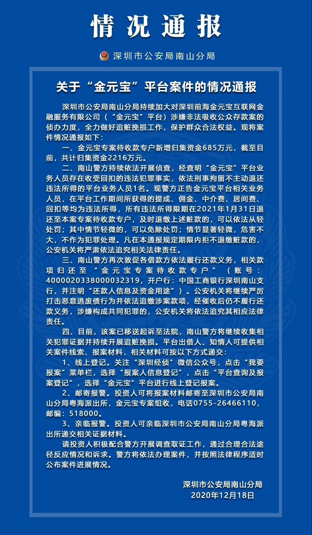 金元宝案最新进展:一业务员不退换违法所得被拘留