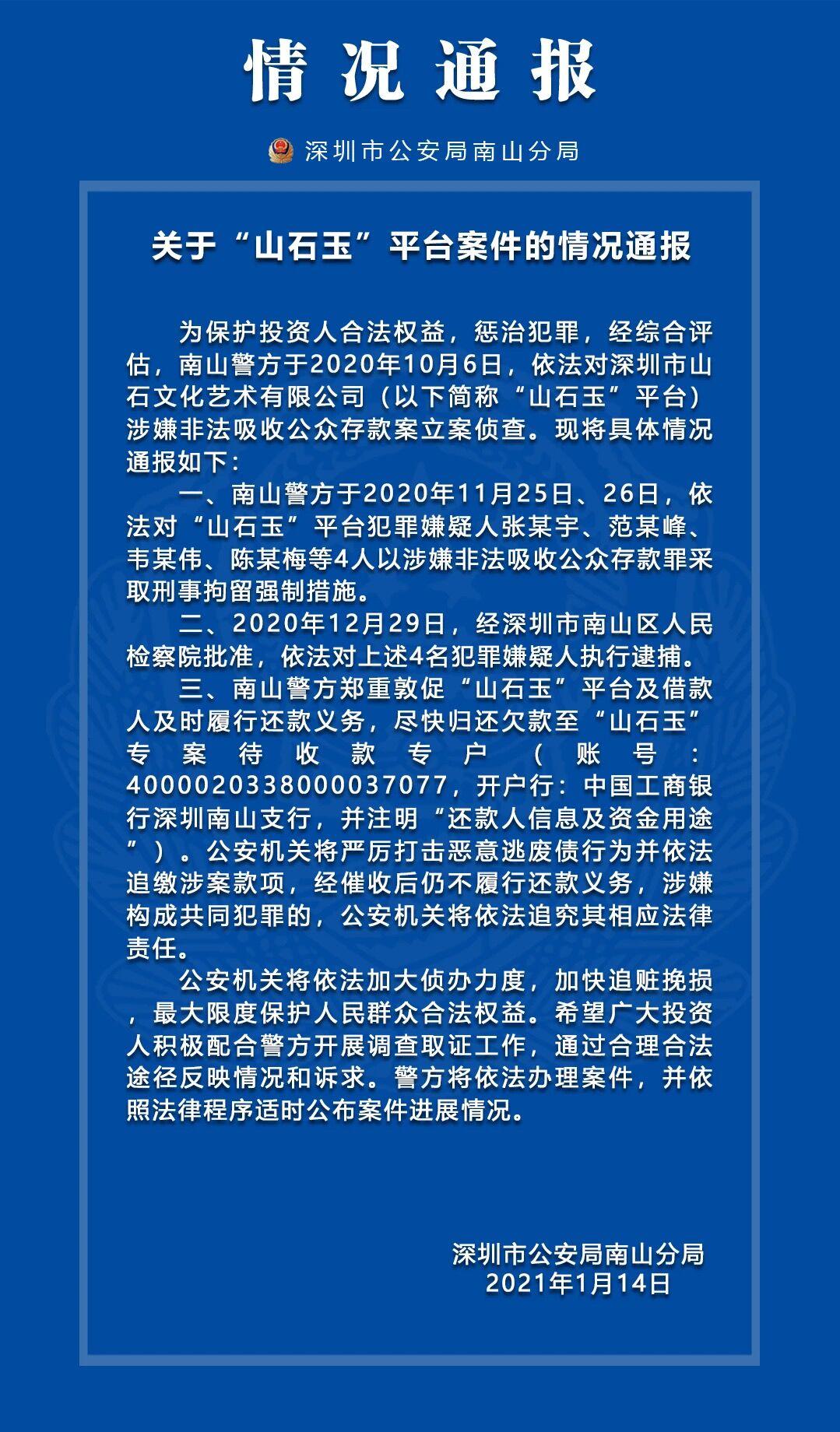 深圳立案平台山石玉进展:4人已被逮捕 警方严打恶意逃废债