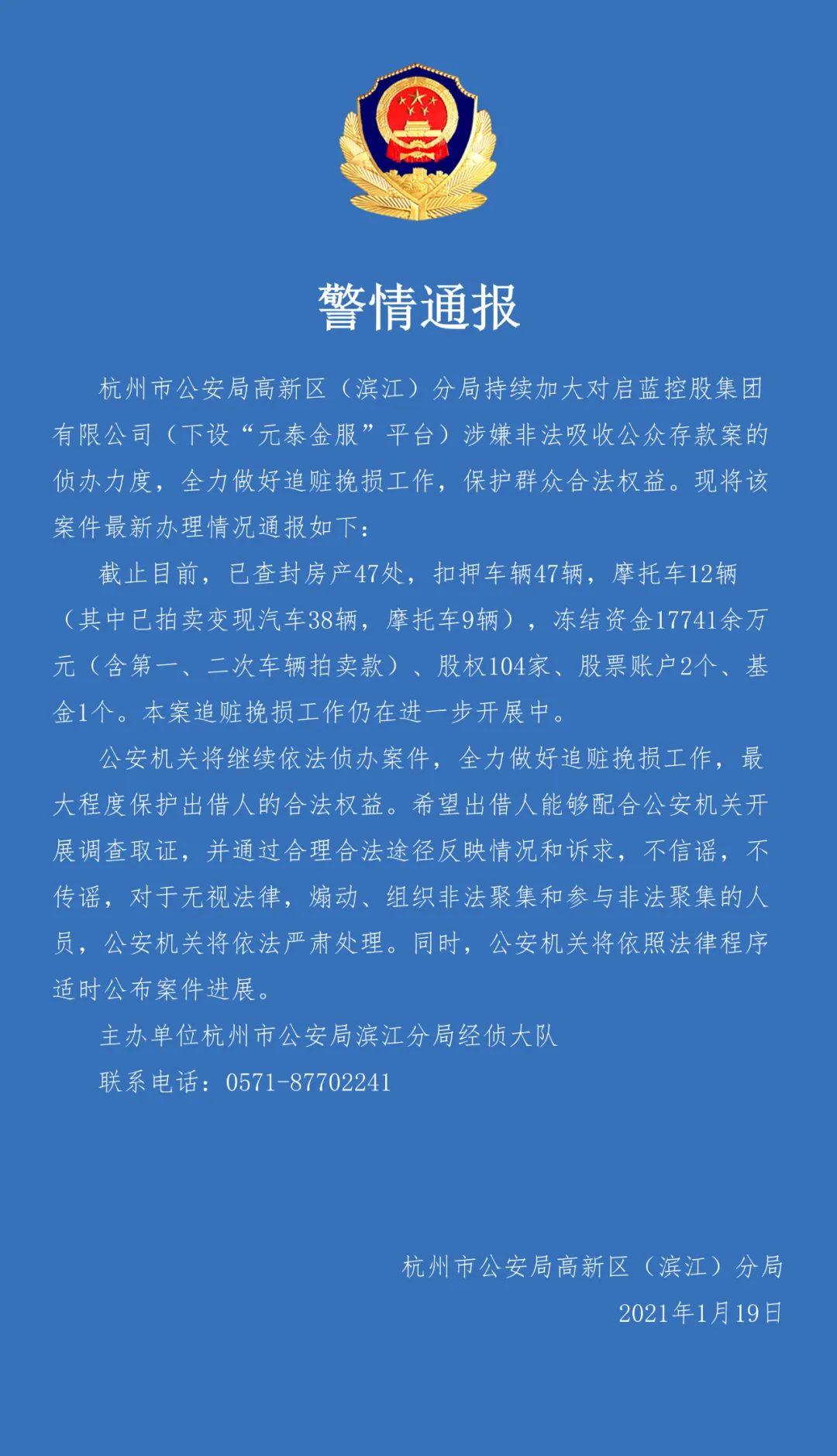 杭州元泰金服平台进展:已冻结1.77亿 查封47处房产