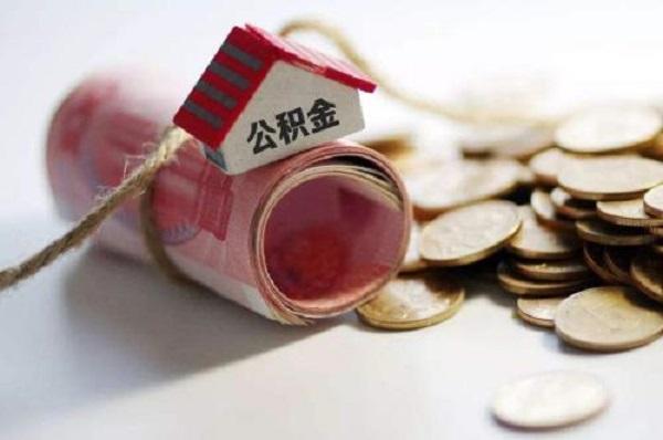 公积金贷款被拒是怎么回事?这三大被拒原因值得深思!