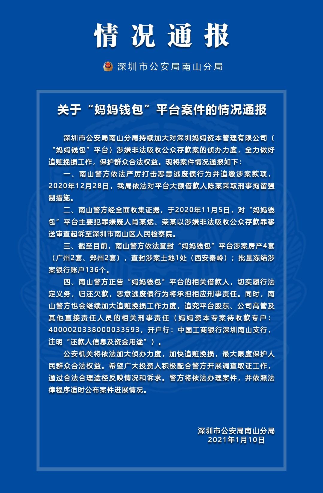 深圳警方通报多赢普惠、妈妈钱包案件最新进展