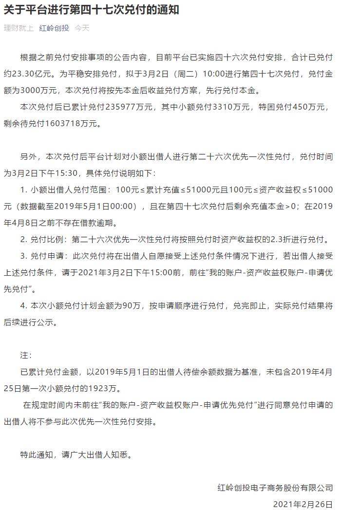 红岭创投拟再次兑付3000万 累计兑付金额将增至23.6亿