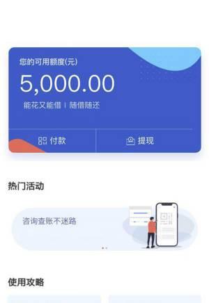 微信备用金we2000二次贷,授权微信秒出3000额度