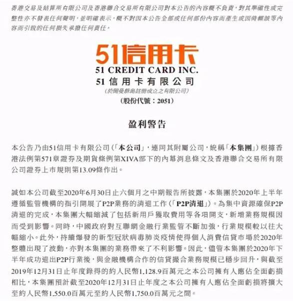 """51信用卡清退P2P业务致公司巨亏超15亿 股价曾""""过山车式""""暴跌"""