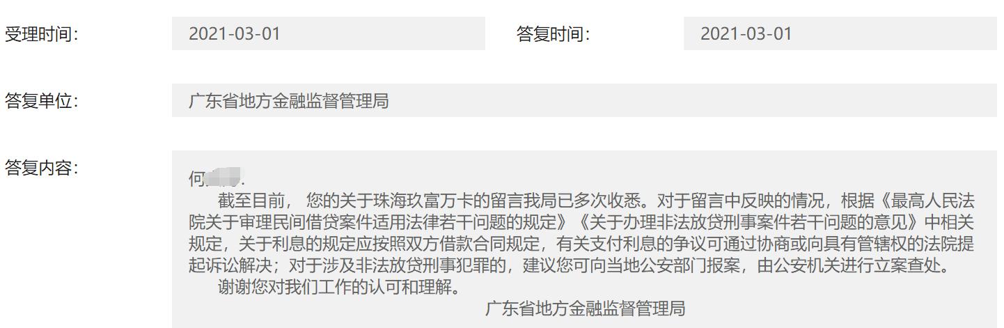 """用户投诉""""玖富万卡 """"涉及砍头息 广广东金融局这样回复"""
