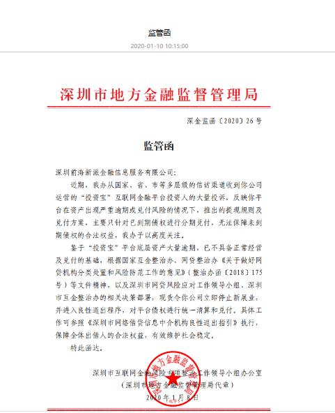 """「调查」红岭系网贷平台230亿清退谜局:实控人周世平是否滥用控制?该不该""""混合清退""""?"""
