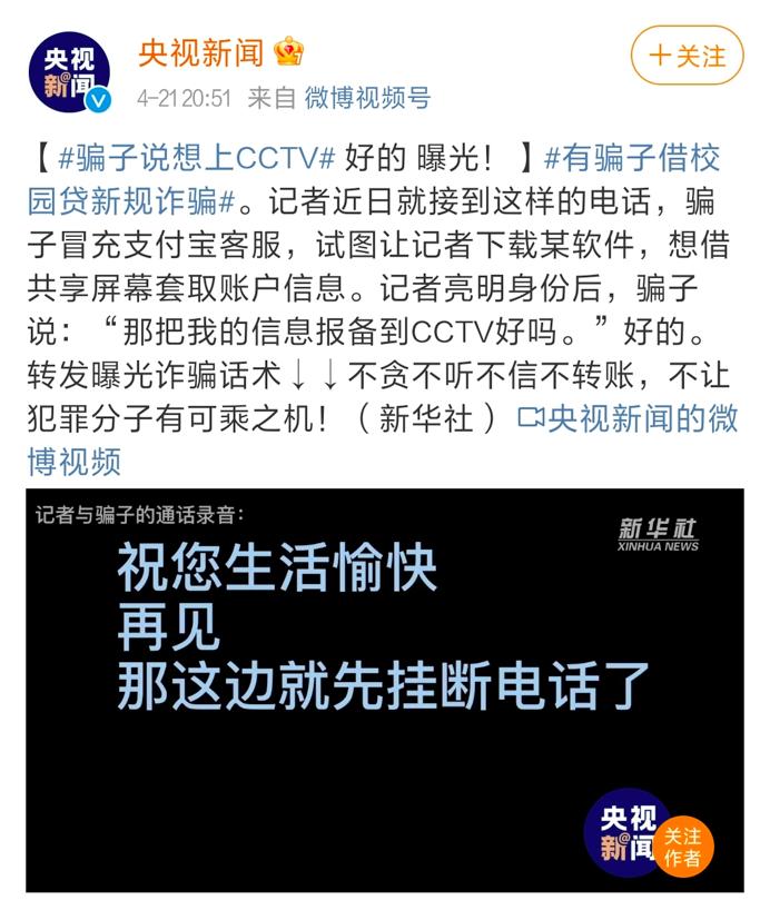 骗子借校园贷新规实施诈骗,记者亮明身份后对方竟称想上CCTV,央视:如你所愿