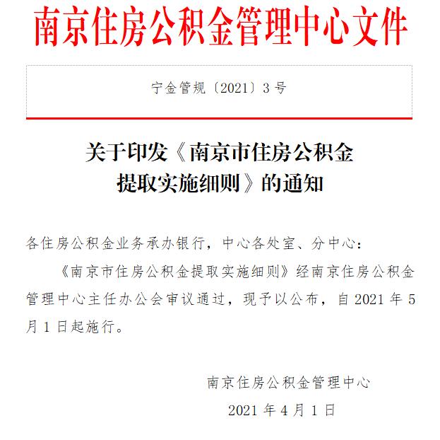 重磅丨南京公积金缴存、提取、贷款新政出台 有债务纠纷不能贷款,购新房最长贷款年限不超30年