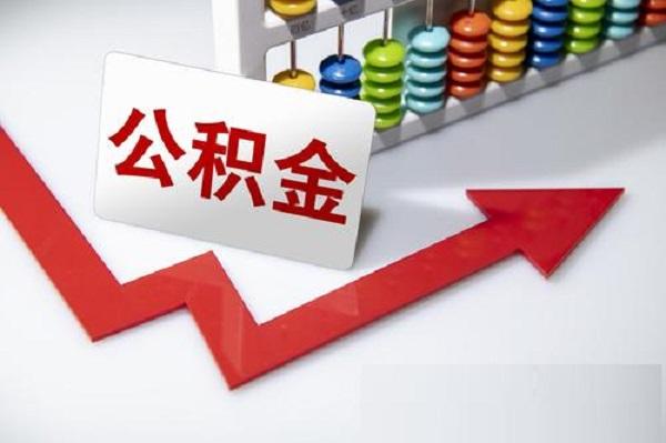 二手房公积金贷款额度是多少?如果额度不够要怎么解决?