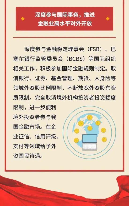 央行:在营P2P网贷机构全部停业 严厉打击非法集资