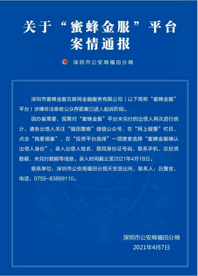 出借人速看!深圳警方提醒蜜蜂金服平台出借人速去报案