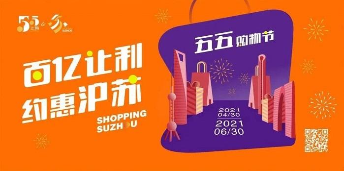 沪苏联动!上海五五购物节数字人民币优惠活动将联动苏州