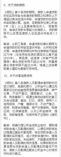 南京公积金缴存、提取、贷款新政出台