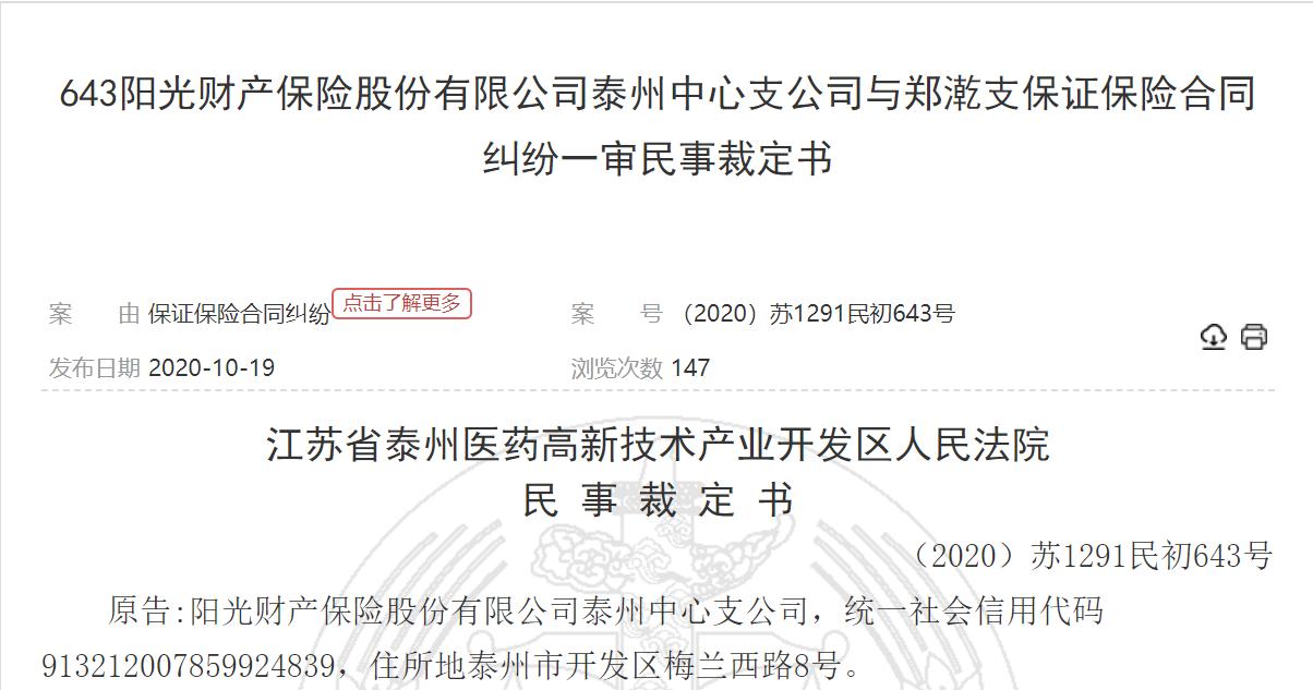 阳光财产保险起诉借款人,法院裁定:涉嫌经济犯罪,驳回起诉