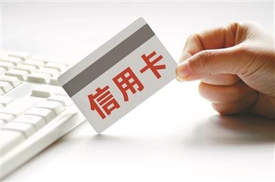 信用卡按月扣款 消费者稀里糊涂掏钱?
