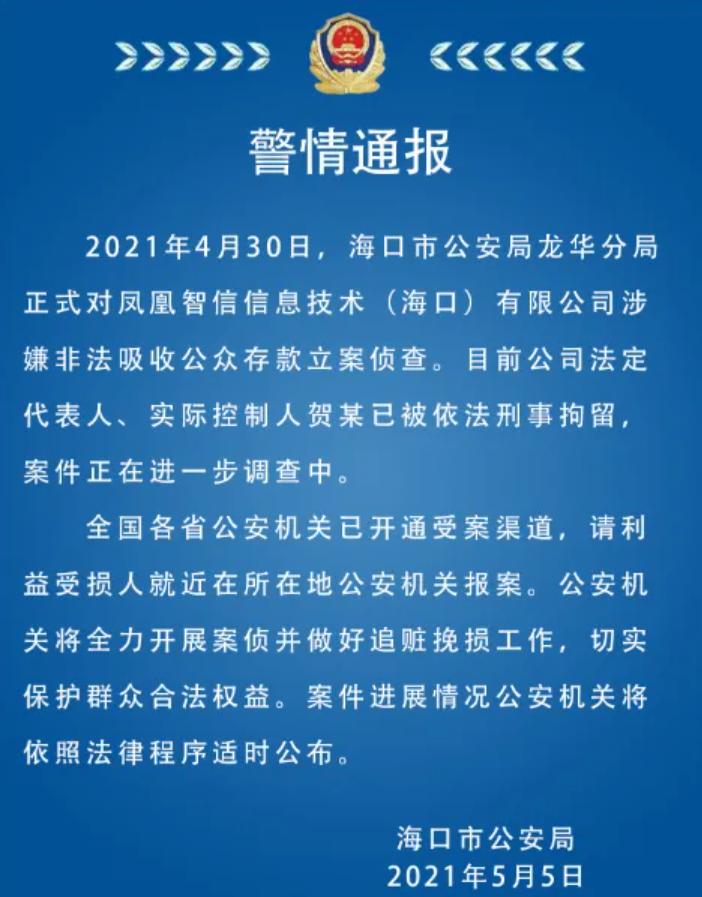 凤凰金融旗下网贷平台被立案侦查,实控人名下现存15家企业