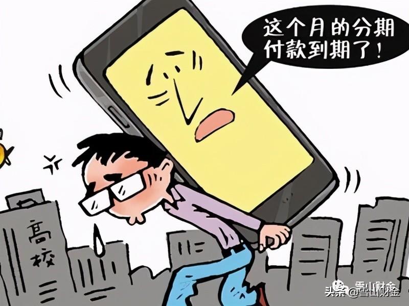 丢不掉的手机,逃不掉的网贷?