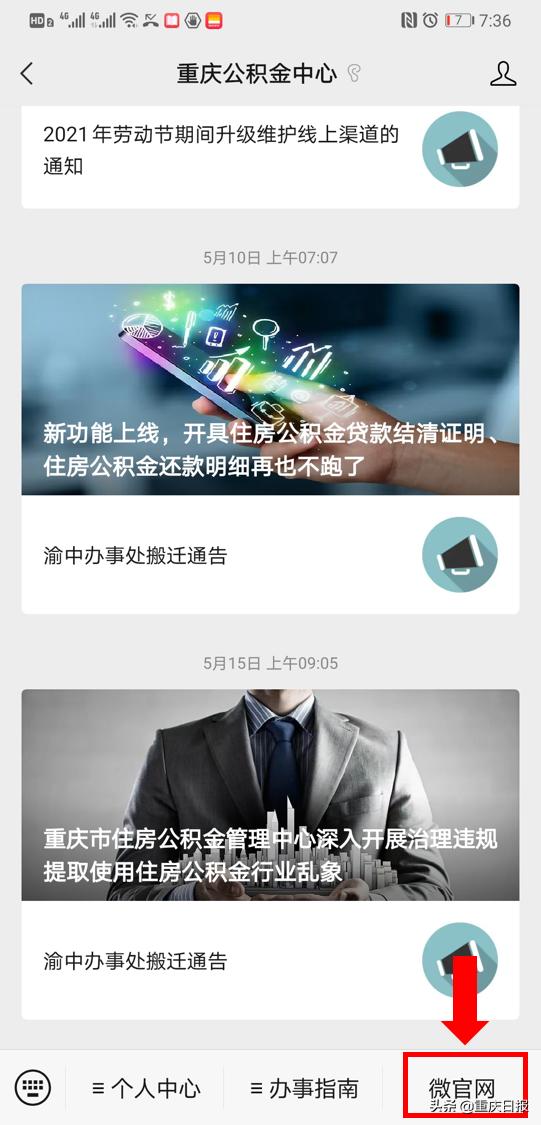 重庆全面推广住房公积金贷款冲还贷和商业贷款约定提取业务