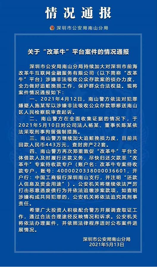 """深圳P2P平台""""改革牛""""新进展:回款人民币443万 查封房产22套"""
