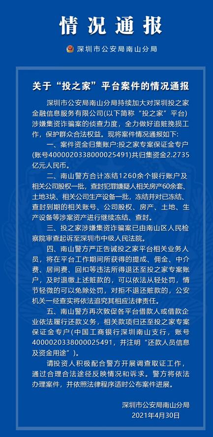"""""""投之家""""非吸案最新进展:共归集资金2.27亿 冻结1260余个银行账户"""